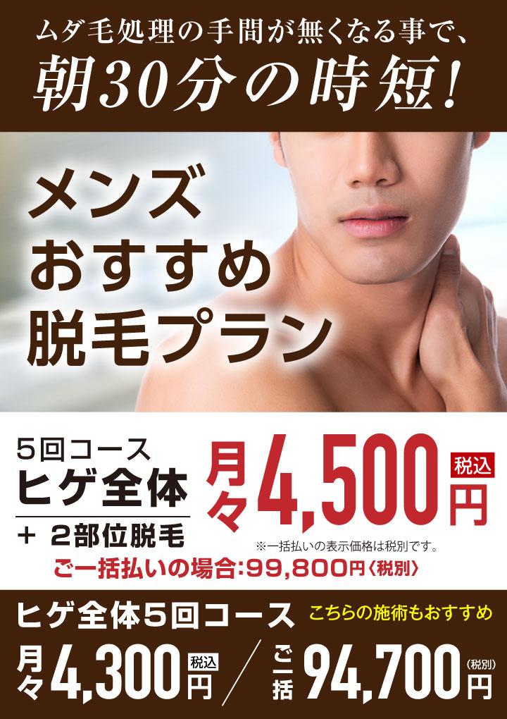 メンズ医療脱毛 京都の安いキャンペーン